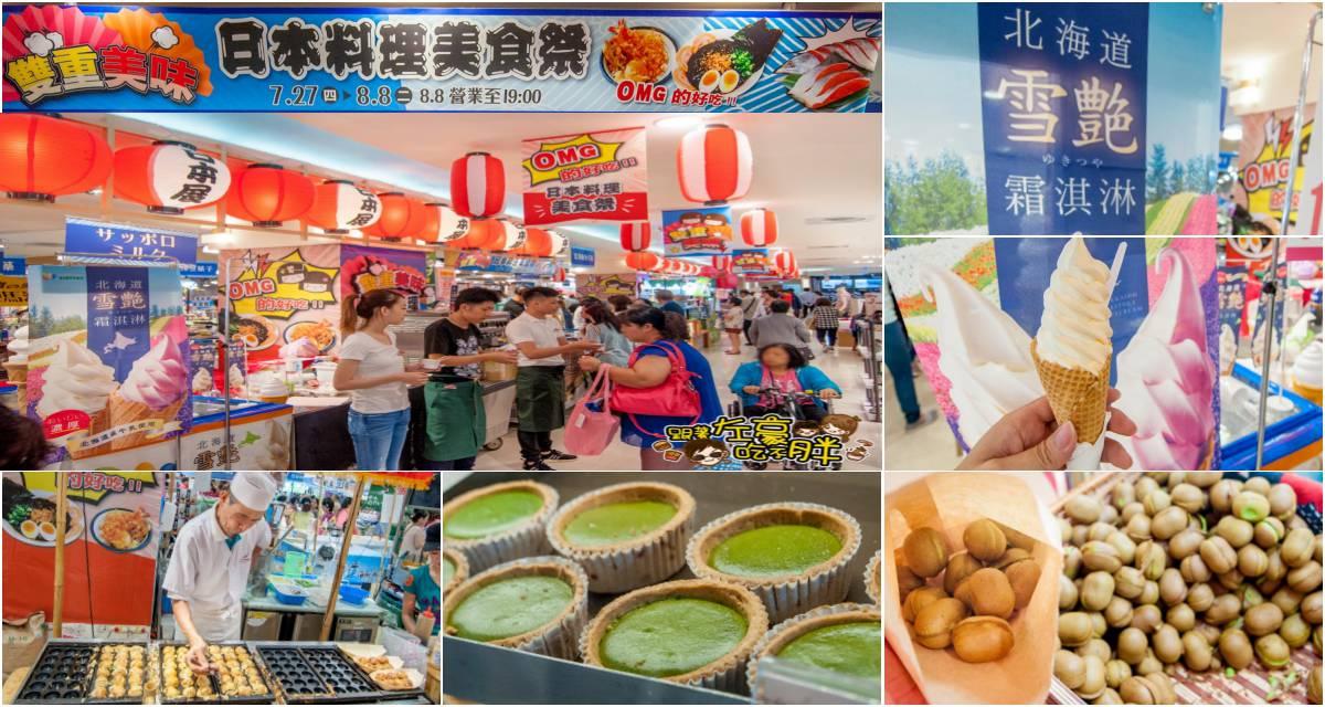 漢神百貨日本料理美食祭!職人手作各地特色美味、物產攻略