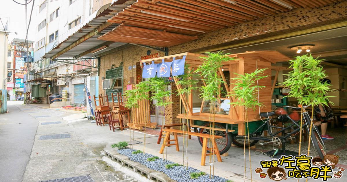 有樂苑冰 隱藏在鳳儀書院旁的日本京都風小冰店 *詳細地圖報哩走*