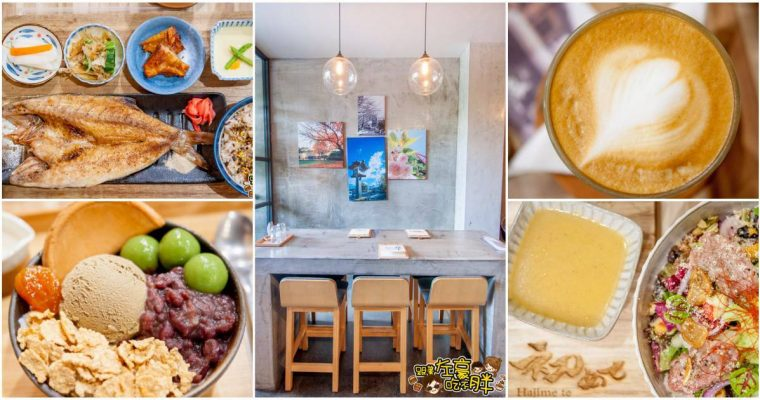 初日珈琲二店 北高雄人氣早午餐 日式洋食、朝食、和食 一日元氣補給站!