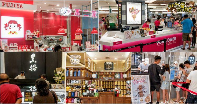 最新!高雄漢神巨蛋購物中心 最新進駐美食櫃位集合