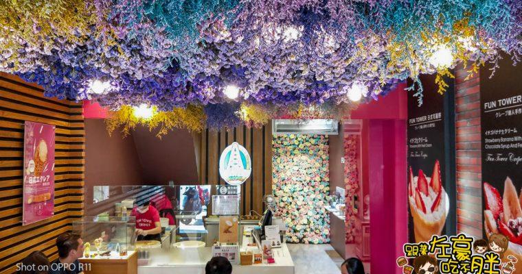 Fun tower 紫色花海浪漫滿屋~岩漿系焦糖卡士達濃郁滿分!