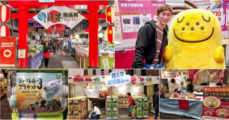 新光三越高雄左營店日本商品展~人氣日本美食吃透透!<限時登場>