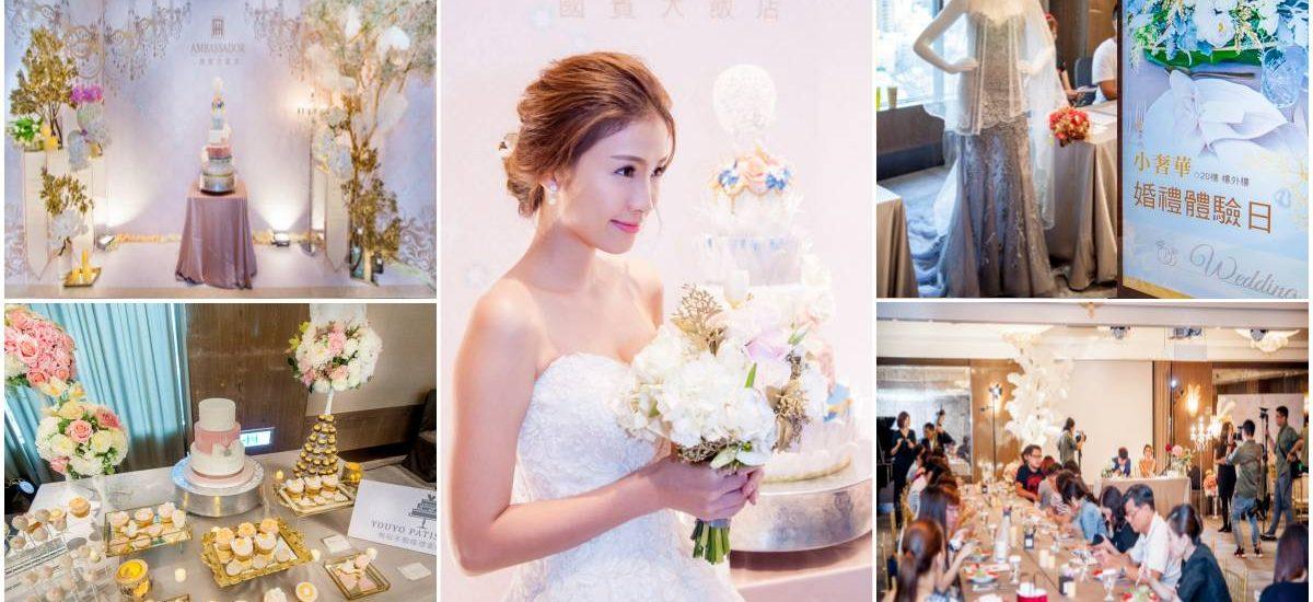 高雄婚禮飯店推薦 國賓大飯店 小奢華婚禮體驗日 輕鬆打造妳的完美婚禮