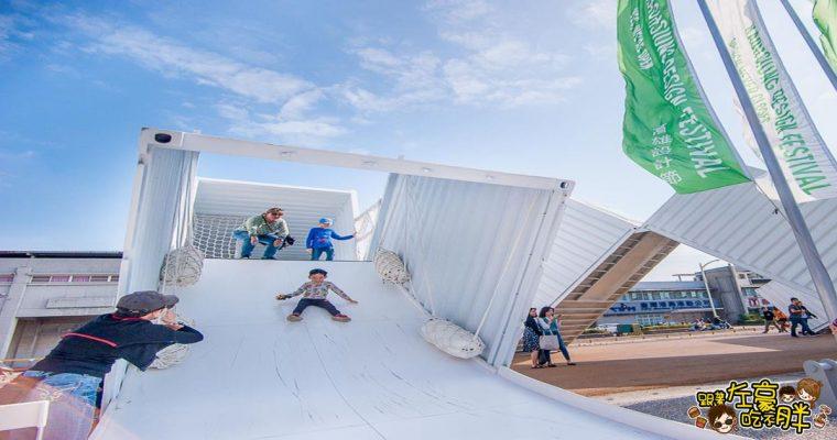 高雄國際貨櫃藝術節 貨櫃溜滑梯、移動宅、伸展台陪你一起玩!