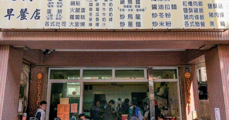 高雄中山人都吃過 愛買早餐店 口味多變份量充足學生愛店!<從早賣到晚>