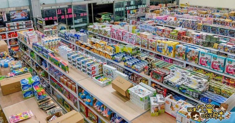 高雄便宜玩具推薦-崑山玩具精品批發,日韓玩具超好買!