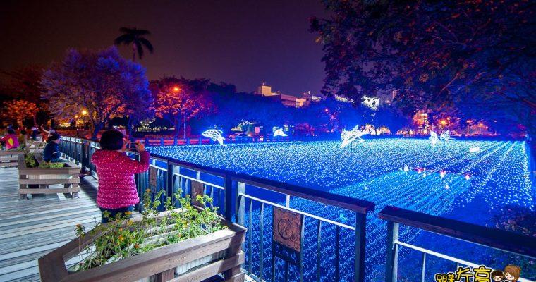 [屏東過年旅遊] 2018屏東綵燈節 萬顆LED照亮千禧公園與萬年溪畔<2018/2/5~3/4>
