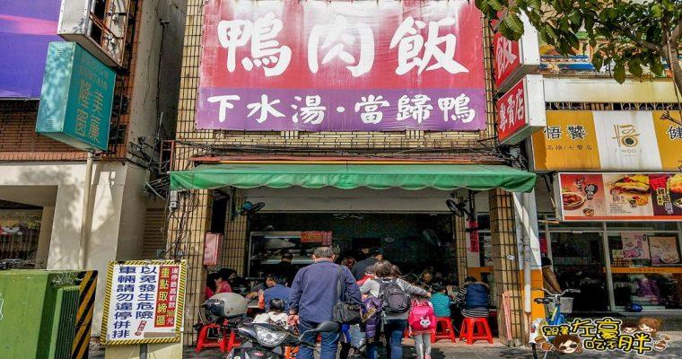 高雄七賢鴨肉飯-前金區超人氣排隊小吃,30元鴨肉飯名店