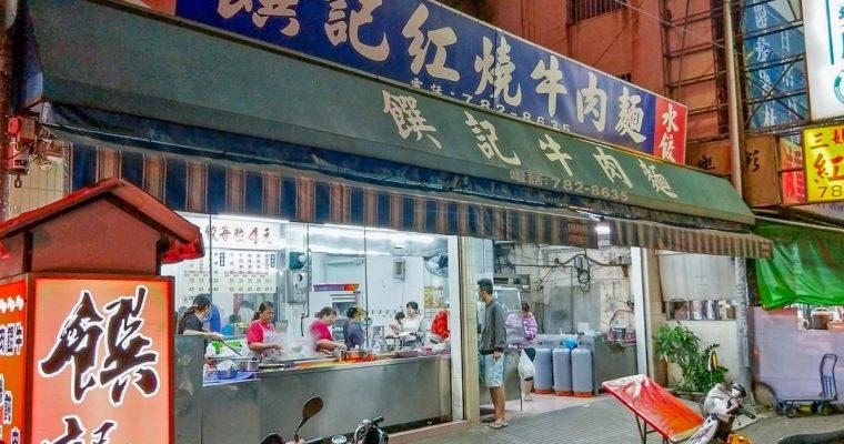 高雄饌記牛肉麵-超人氣35元炒飯,輔英科大銅板美食,人氣小吃推薦