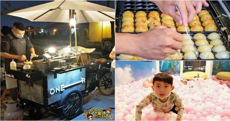 高雄旅遊 空中夢幻球池x三輪車甜點 仙人掌雞蛋糕 IG飲料 難找甜點新登場