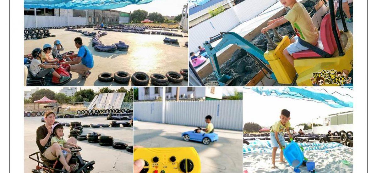 高雄旅遊 AK親子甩尾場 2人賽車100元、挖土機、免費沙池、桌遊