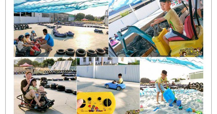 高雄旅遊 AK親子甩尾場 2人賽車100元、挖土機、免費沙池、桌遊<平價消費歡樂無限>