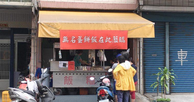 高雄無名蛋餅飯,招牌肉鬆蛋餅飯,鳳山早餐宵夜推薦(含價格)