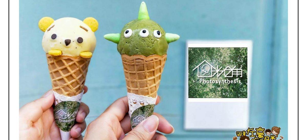高雄冰淇淋光合作用~萌萌小熊維尼,3眼怪冰淇淋,好拍推薦