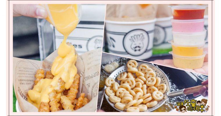 高醫美食 彩虹醬料x薯條Uncle 特調岩漿起司薯條,散步小吃推薦!