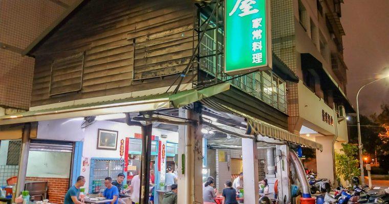 高雄鹽埕 木屋家常料理 只賣5小時限定90道熱炒!47年飄香老店