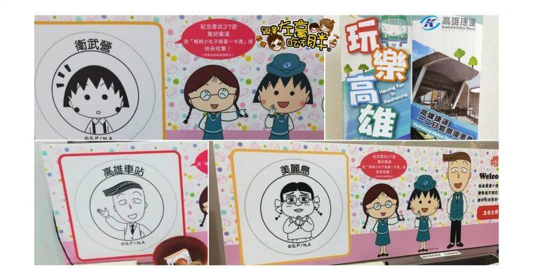 高雄捷運x櫻桃小丸子 小丸子紀念章收集~省錢密技分享!