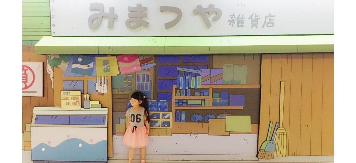 高雄捷運x小丸子主題車站x小丸子列車~快來找小丸子玩