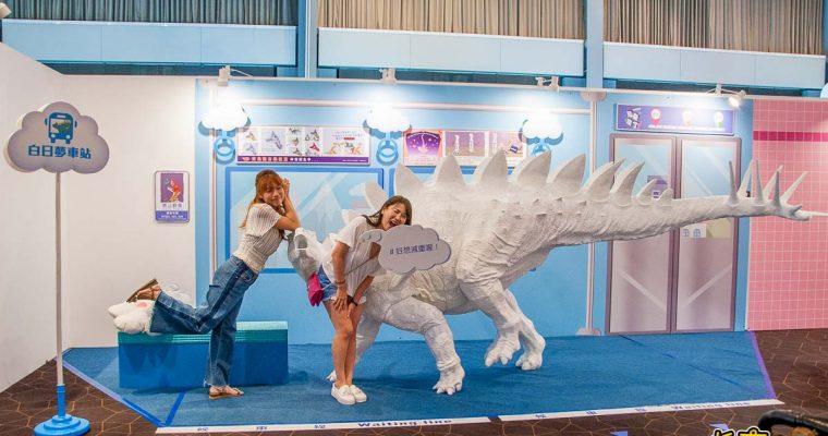 WOW恐龍來了!新光三越兒童藝術季(免費參觀)親子同樂趣~