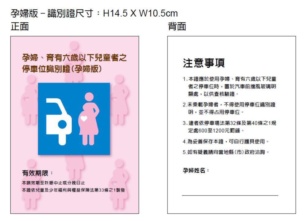 高雄孕婦兒童停車証2