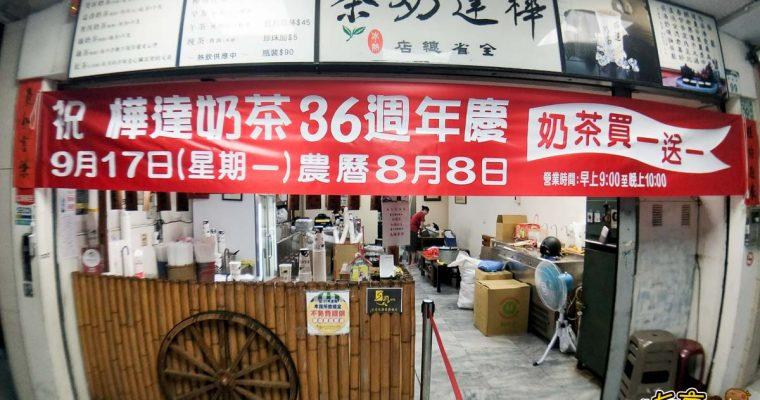 高雄美食樺達奶茶,鹽埕區36年古早味奶茶老店,最推益壽奶茶!