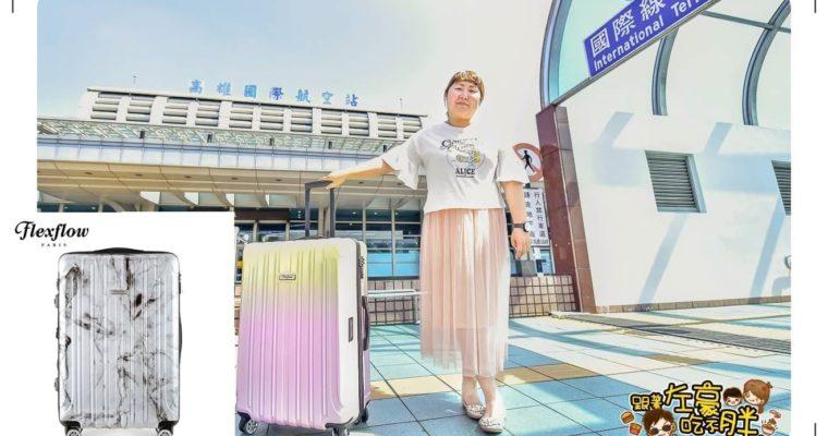 [團購] Flexflow超火紅秤重行李箱 TSA海關鎖,團購紅牌!優惠團購價~