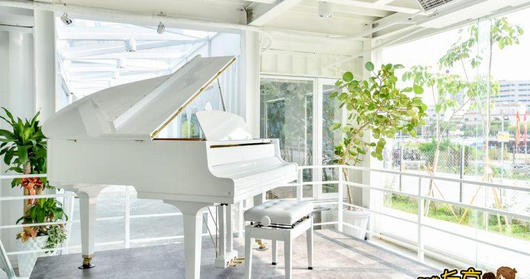 [高雄美食] 琴之森音樂交誼廣場~地中海白色貨櫃x水上鋼琴主題咖啡