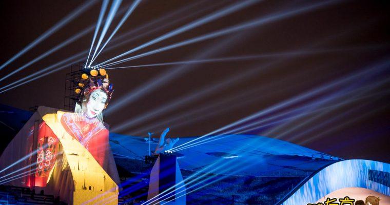 衛武營國家藝術文化中心 萬人盛大開幕活動 眾人的派對!