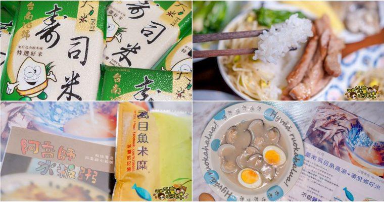 宅配美食-大力米壽司米、阿喬師水粄粥-虱目魚粥 台灣米食推薦選擇!