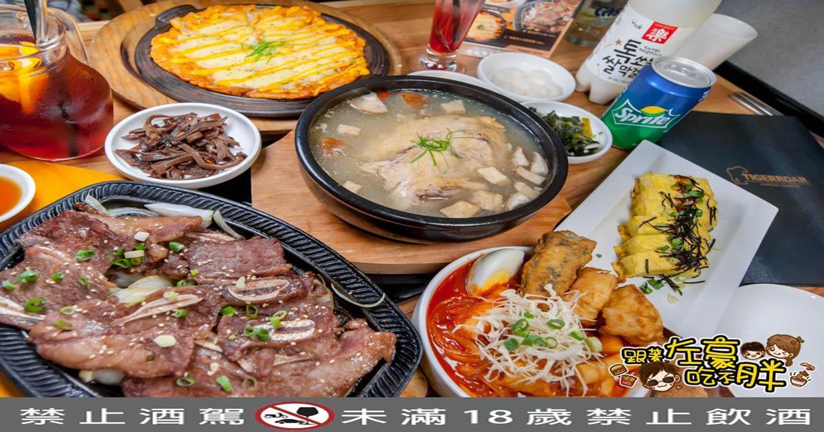 韓虎嘯Tigerroar(高雄巨蛋店) 韓式料理x化骨綿掌人蔘雞~