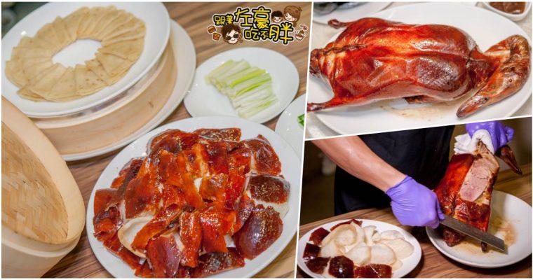香港廚師 尖沙咀茶餐廳 超搶手1鴨3吃皮薄肉滑~難以忘懷的好滋味 聚餐推薦!