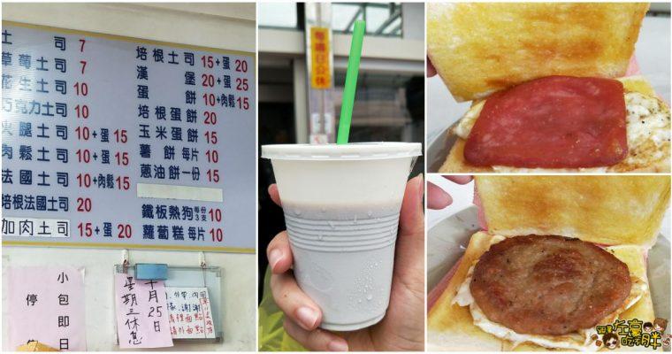 高雄超便宜早餐店 土司7元、肉蛋土司20元!高CP值流淚早餐推薦~