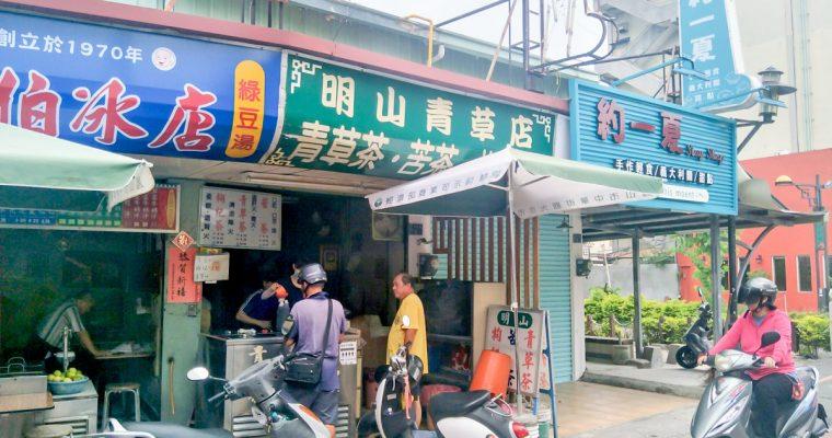 鳳山中華夜市美食-30年老店明山青草茶,天天限量,賣完收攤