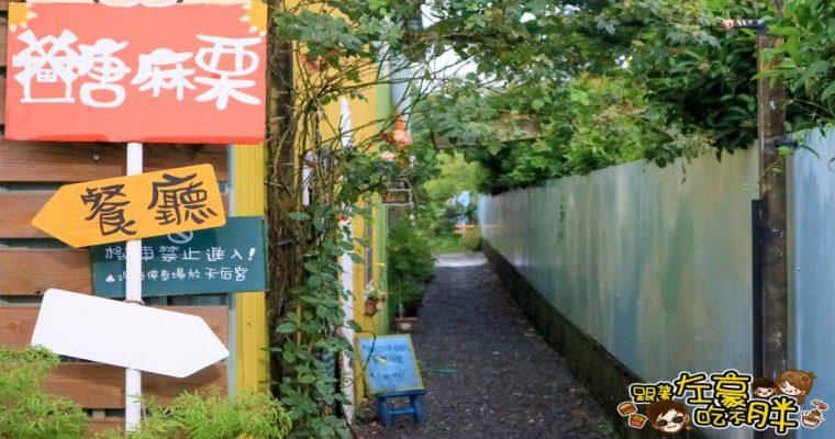 [高雄]糖麻栗庭園餐廳~仁武人也不一定知道的隱藏秘境美食。!