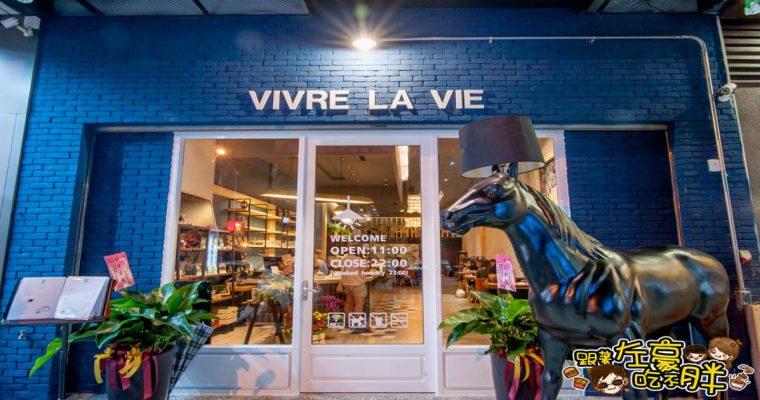 (高雄)VIVRE LA VIE 鳳山氣質系.創作料理.咖啡甜點.餐酒館~