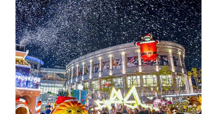 高雄聖誕景點 草衙道夢想耶誕 下雪紛飛~親子旅遊網美打卡聖地!