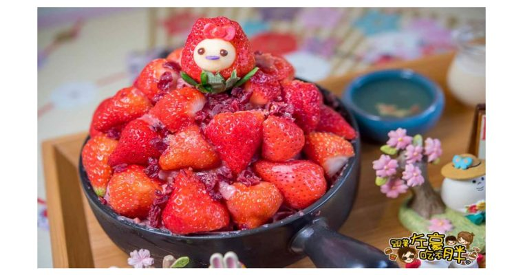 高雄美食 欣怡冰菓屋 必吃草莓雪花冰x甜蜜童話小公仔~超萌系冰店推薦