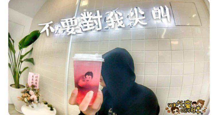 高雄瑞豐夜市 不要對我尖叫日常茶間 潮到出水~最新文青飲料店