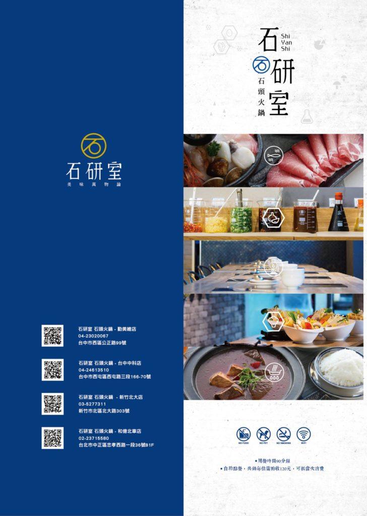 高雄石研室石頭火鍋菜單