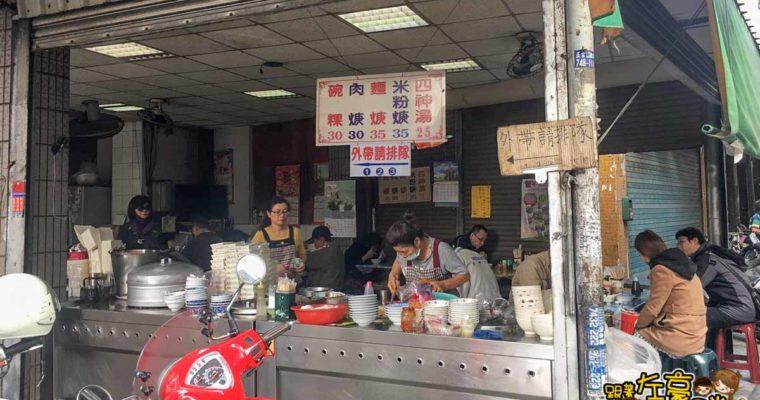 鳳山中華市場阿龍碗粿~40年老店秒殺紅店!高雄中式早午餐推薦