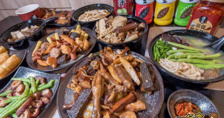 滿大碗滷味專門店 少見炒滷味、炸滷味、麻辣燙140種組合隨你自由配!
