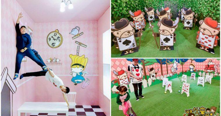 高雄夢時代免費顛倒屋,1秒進入「來偶的童話樂園」超夢幻玫瑰花牆、兔兔公仔任你拍~