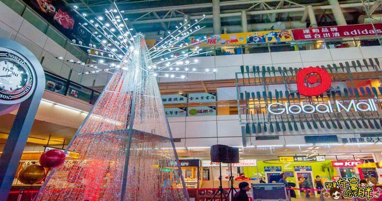 GlobalMall環球新左營站 聖誕樹點燈!3.5折超殺鞋品特賣會.限時櫃位登場~