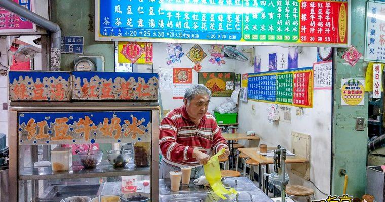 鳳山美食 48年老店 阿伯冰店 推薦20元紅茶牛奶!(中華夜市美食)