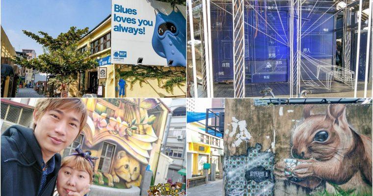 [台南十大熱門景點] 藍晒圖文創園區 司法宿舍老屋|巨幅彩繪|