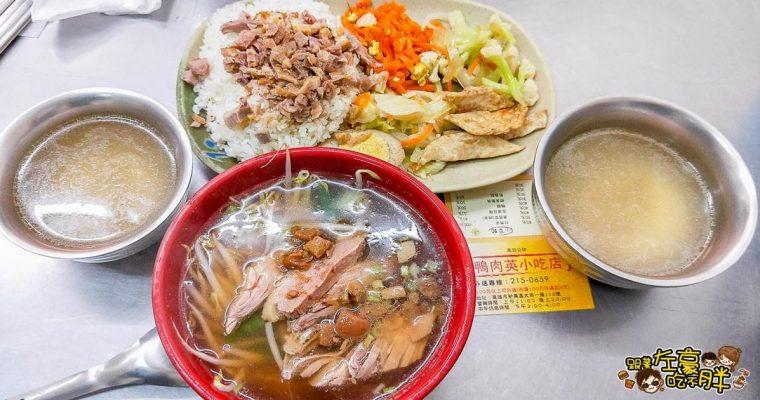 高雄南華夜市美食 鴨肉英x萬里香白糖粿,超大盤鴨肉飯推薦