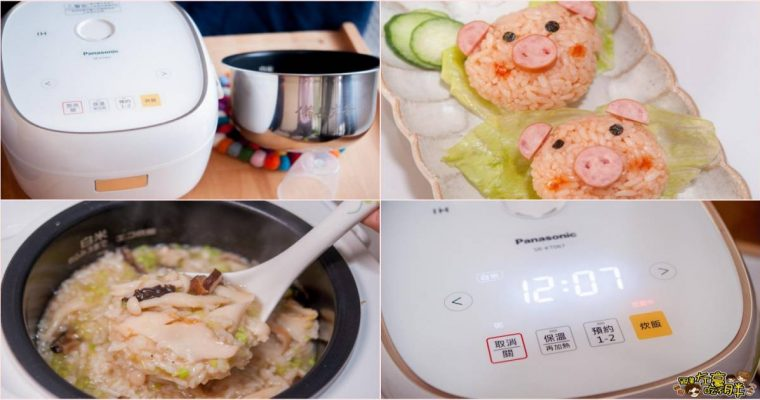 Panasonic IH電子鍋SR-KT067開箱!老婆烹飪秘密食譜料理大公開~