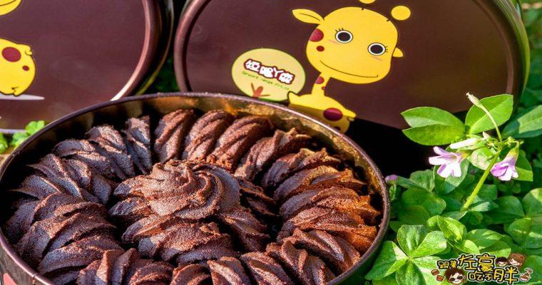 台中短腿ㄚ鹿餅乾逢甲店~巧克力甜點曲奇好吃爆錶!