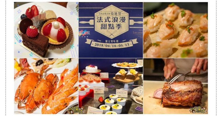 高雄漢來海港自助餐廳(巨蛋店)法式浪漫甜點季<4/18-5/13>