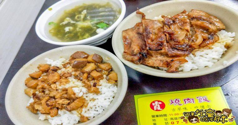 高雄阿霞燒肉飯~古早味燒肉飯~食尚玩家也激推老店